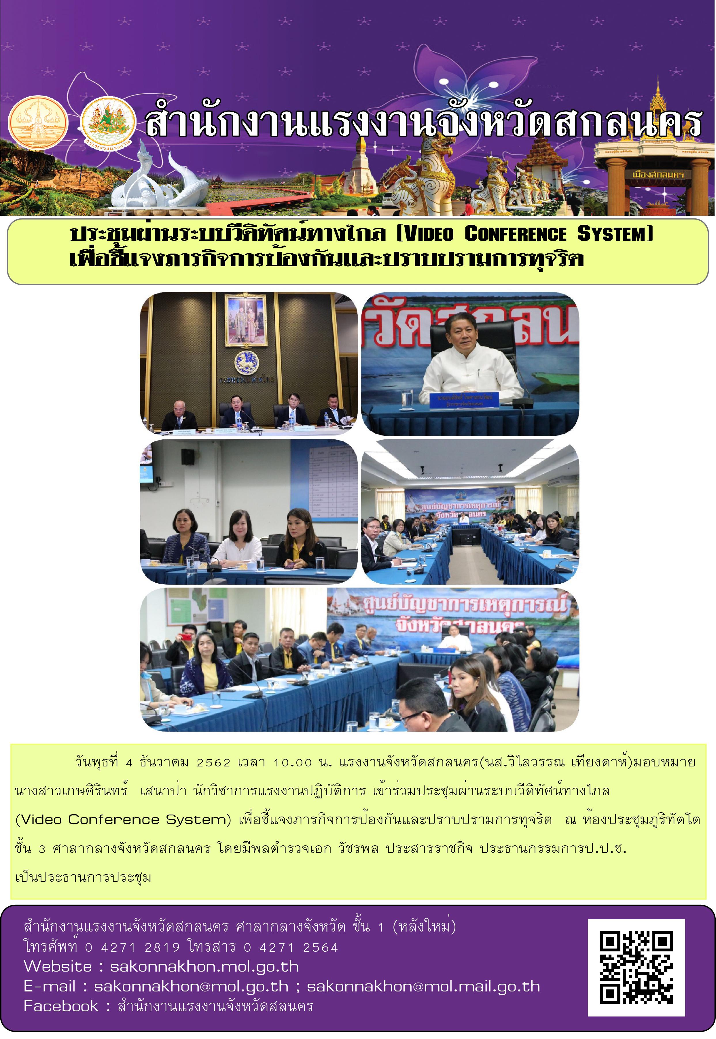 ร่วมประชุมผ่านระบบวีดิทัศน์ทางไกล (Video Conference System) เพื่อชี้แจงภารกิจการป้องกันและปราบปรามการทุจริต