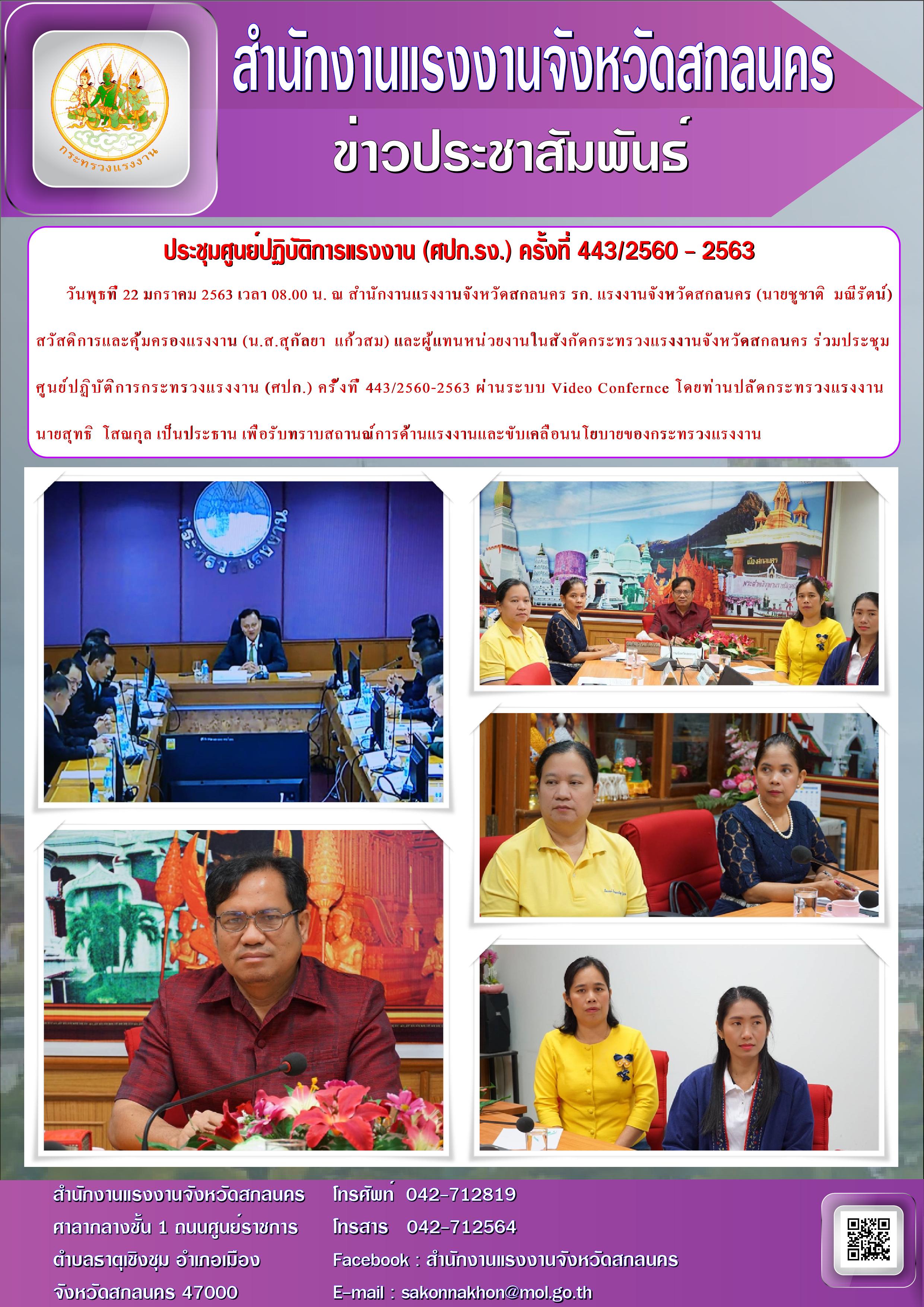 สำนักงานแรงงานจังหวัดสกลนคร ร่วมประชุมศูนย์ปฏิบัติการแรงงาน (ศปก.รง.) คั้งที่ 443/2560-2563