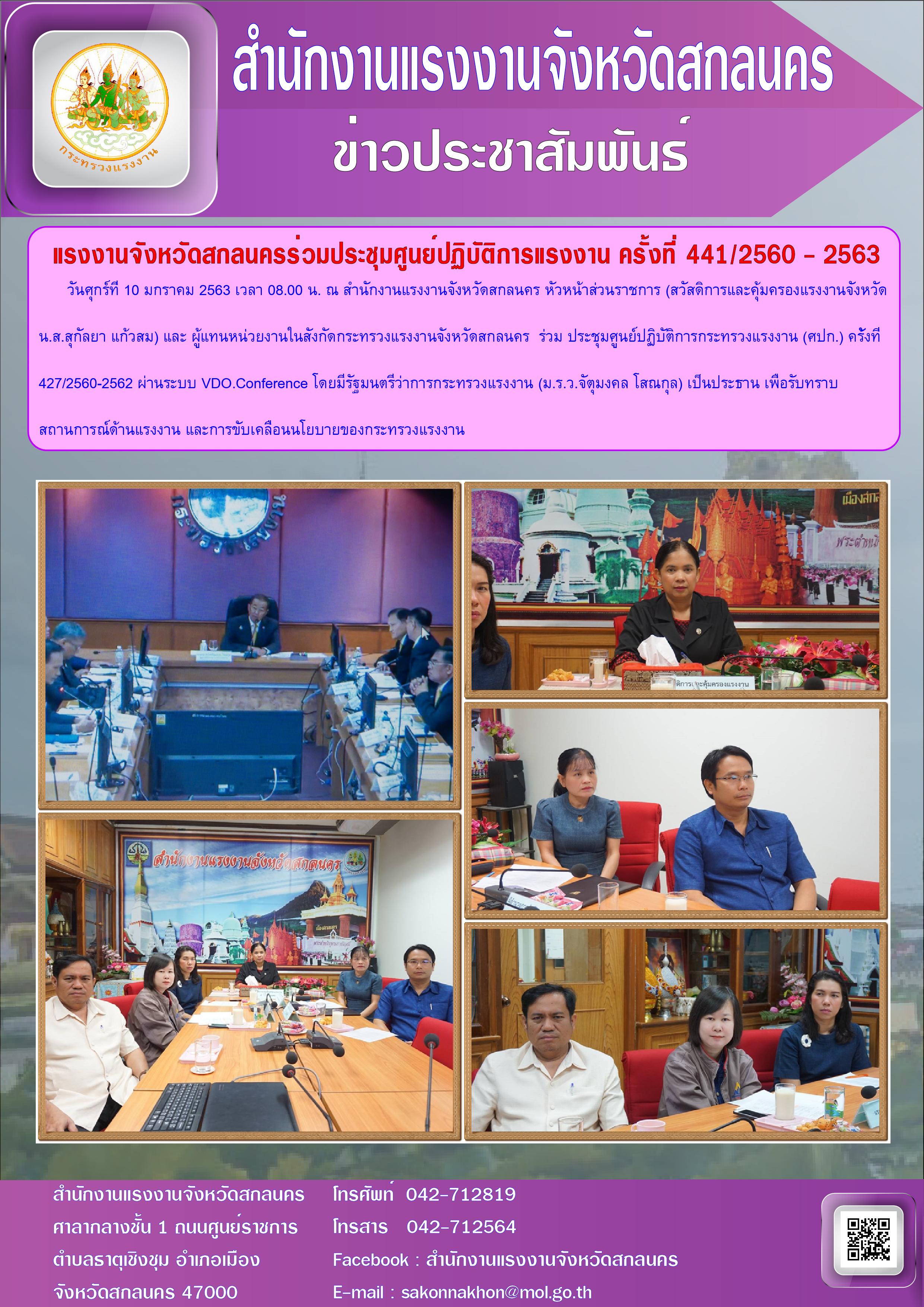 สำนักงานแรงงานจังหวัดสกลนครร่วมประชุมศูนย์ปฏิบัติการแรงงาน ครั้งที่ 441/2560 – 2563