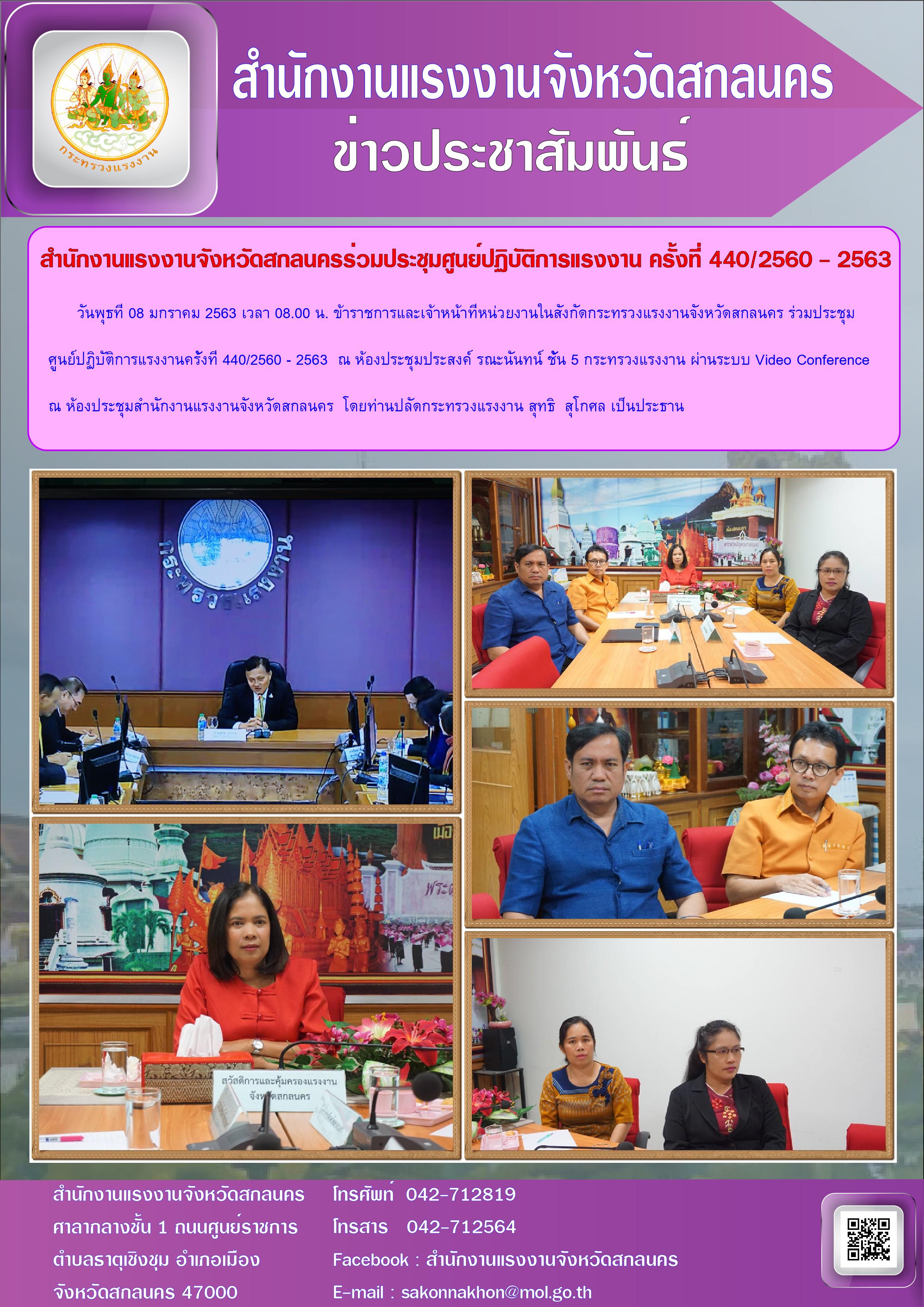 สำนักงานแรงงานจังหวัดสกลนครร่วมประชุมศูนย์ปฏิบัติการแรงงาน ครั้งที่ 440/2560 – 2563