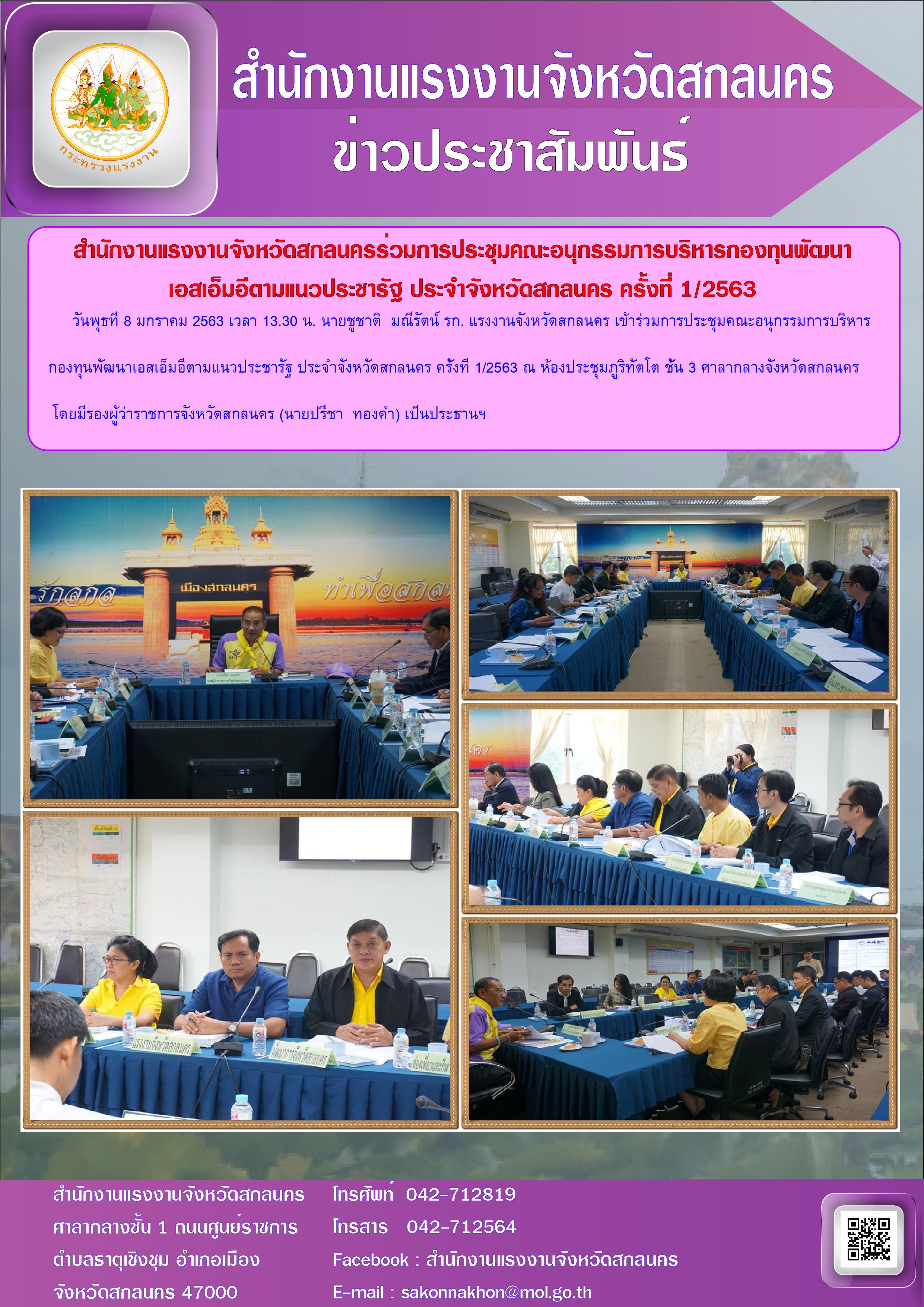 สำนักงานแรงงานจังหวัดสกลนครร่วมการประชุมคณะอนุกรรมการบริหารกองทุนพัฒนา เอสเอ็มอีตามแนวประชารัฐ ประจำจังหวัดสกลนคร ครั้งที่ 1/2563