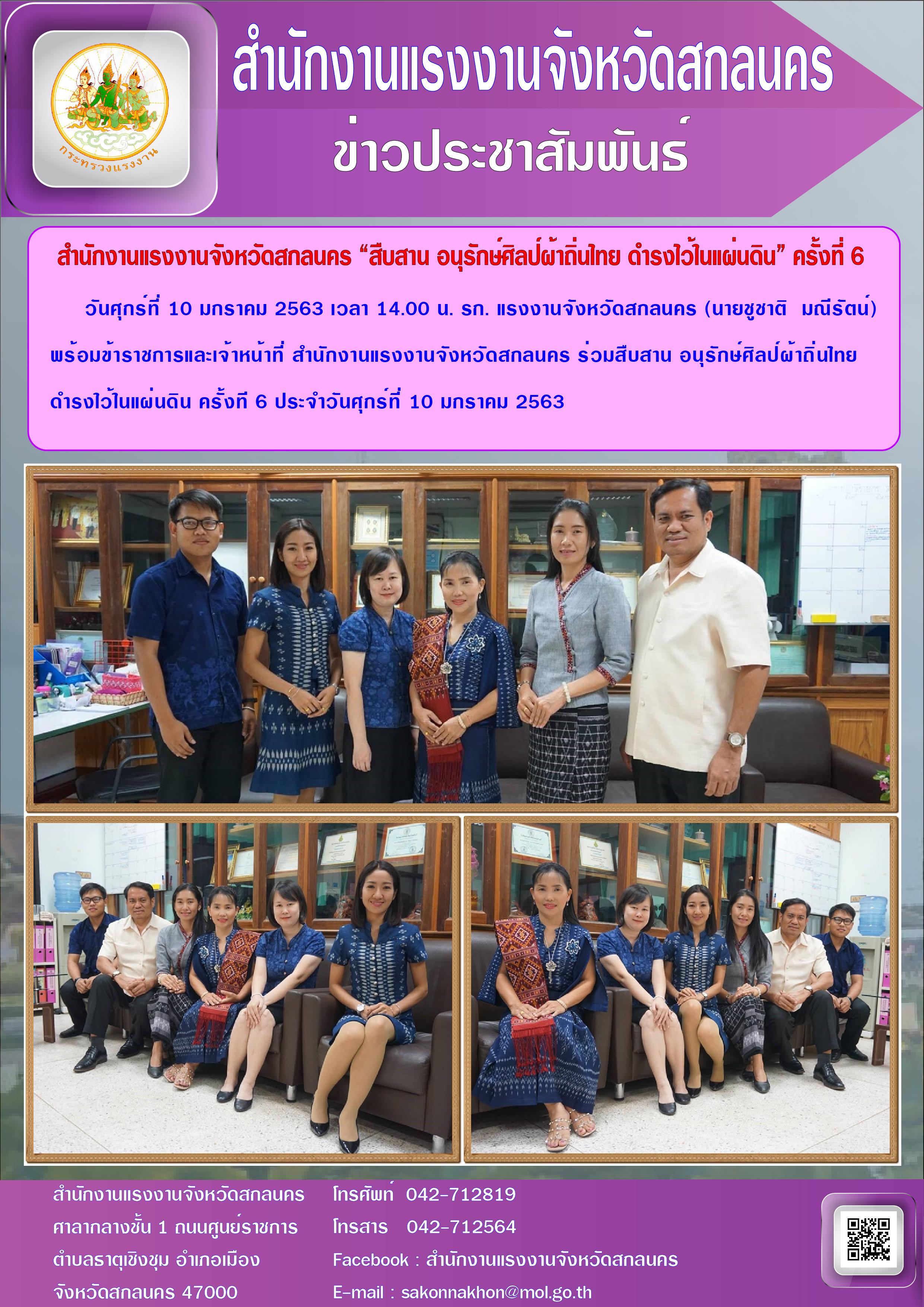 """สำนักงานแรงงานจังหวัดสกลนคร """"สืบสาน อนุรักษ์ศิลป์ผ้าถิ่นไทย ดำรงไว้ในแผ่นดิน"""" ครั้งที่ 6 ประจำวันศุกร์ที่ 10 มกราคม 2563"""