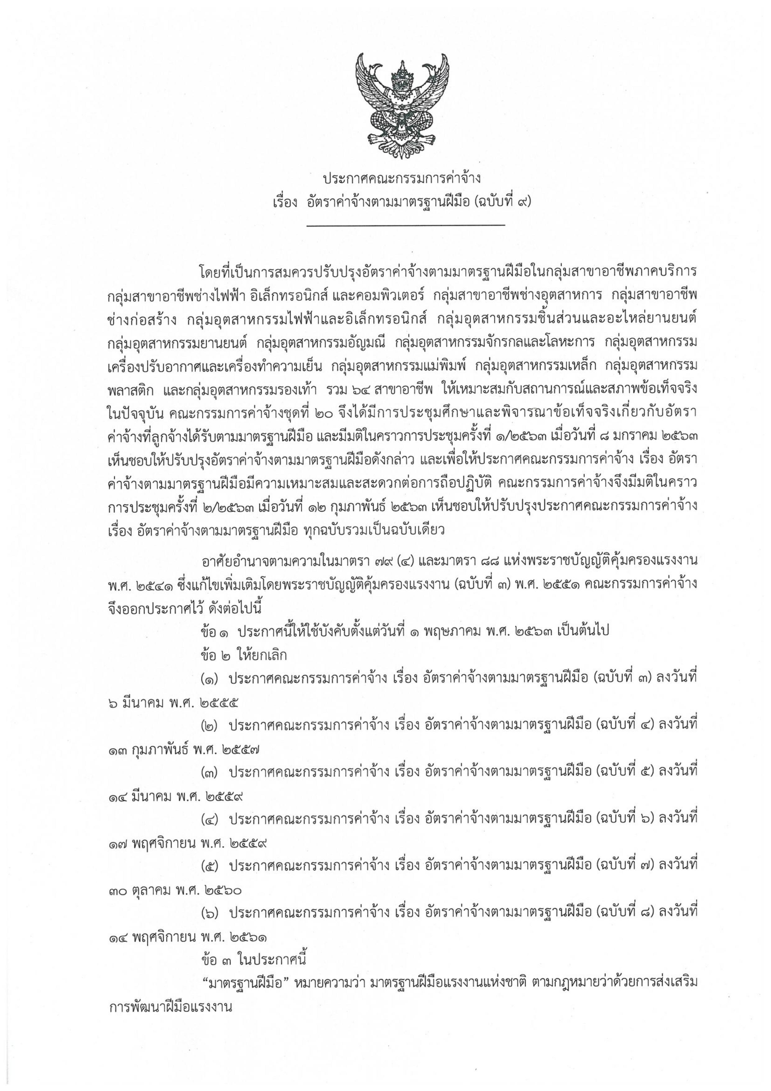 ประกาศคณะกรรมการค่าจ้าง อัตราค่าจ้างตามมาตรฐานฝีมือ ฉบับที่ 9