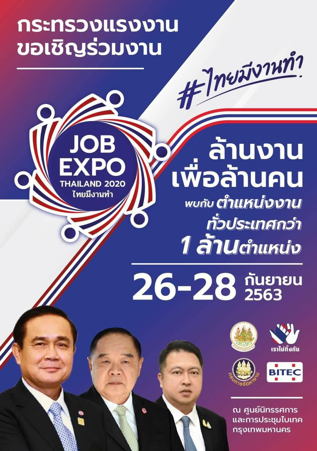 กระทรวงแรงงาน ขอเชิญร่วมงาน JOB EXPO THAILAND 2020 ไทยมีงานทำ ระหว่างวันที่ 26-28 กันยายน 2563