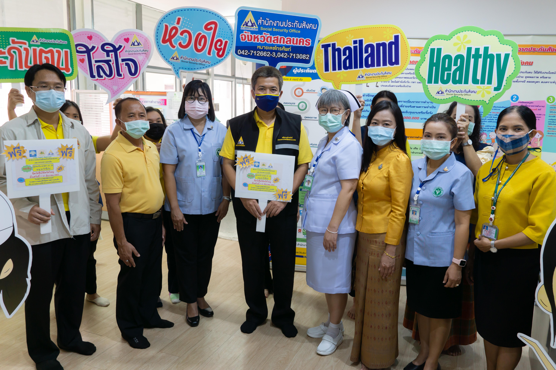 """แรงงานจังหวัดสกลนคร ร่วมกิจกรรม Kick Off Healthy Thailand """"วัคซีนไข้หวัดใหญ่ เพื่อผู้ประกันตนวัน 50 ปี"""""""